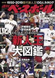 週刊ベースボール (2020年10/5号)