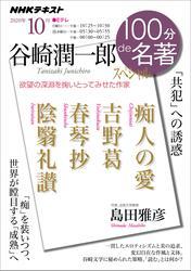 NHK 100分 de 名著谷崎潤一郎スペシャル2020年10月【リフロー版】
