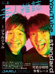 芸人雑誌 volume1