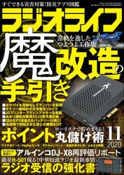 ラジオライフ2020年 11月号