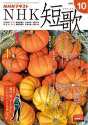 NHK 短歌 (2020年10月号)