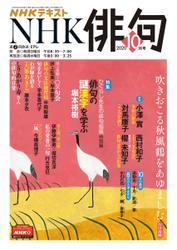 NHK 俳句 (2020年10月号)