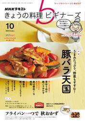 NHK きょうの料理ビギナーズ (2020年10月号)