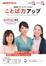NHK アナウンサーとともに ことば力アップ (2020年10月~2021年3月)
