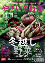 NHK 趣味の園芸 やさいの時間 (2020年10月・11月号)
