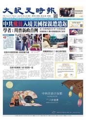 大紀元時報 中国語版 (9/23号)