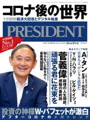 PRESIDENT(プレジデント) (2020年10.16号)