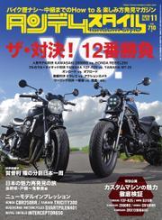 タンデムスタイル (No.222)