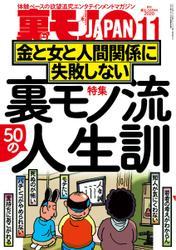 裏モノJAPAN スタンダードデジタル版 (2020年11月号)