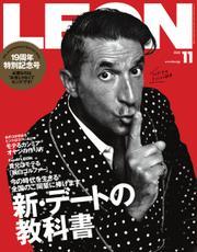 LEON(レオン) (2020年11月号)