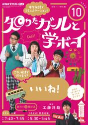 NHKテレビ 知りたガールと学ボーイ (2020年10月号)