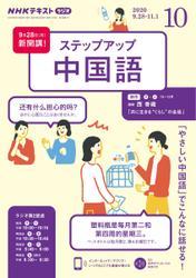 NHKラジオ ステップアップ中国語 (2020年10月号)