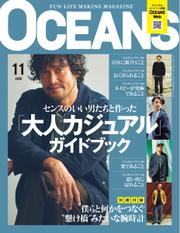 OCEANS(オーシャンズ) (2020年11月号)
