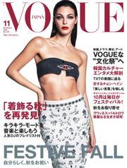 VOGUE JAPAN (ヴォーグ ジャパン)  (2020年11月号)