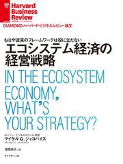 エコシステム経済の経営戦略