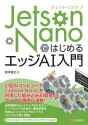 Jetson NanoではじめるエッジAI入門