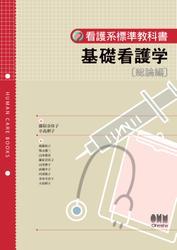 看護系標準教科書  基礎看護学〔総論編〕