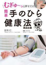 むぎゅ~っと押すだけ! 簡単 手のひら健康法 高血圧編