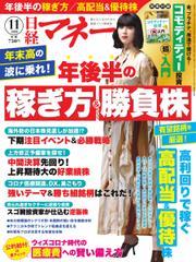 日経マネー (2020年11月号)