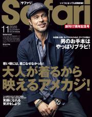 Safari(サファリ) (2020年11月号)