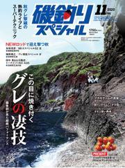 磯釣りスペシャル (2020年11月号)