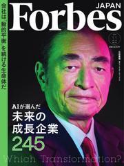 Forbes JAPAN(フォーブス ジャパン)  (2020年11月号)
