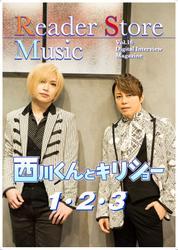 【動画コメント付き】『Reader Store Music Vol.16 西川くんとキリショー』