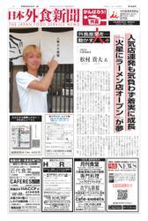 日本外食新聞 (2020/9/25号)