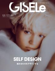 GISELe(ジゼル) (2020年11月号)