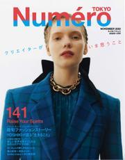 Numero TOKYO(ヌメロ・トウキョウ) (2020年11月号)
