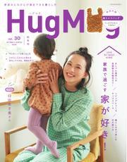 HugMug(ハグマグ) (Vol.30)