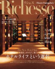 Richesse(リシェス) (No.33)