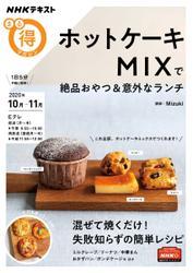 NHK まる得マガジン (ホットケーキMIXで絶品おやつ&意外なランチ2020年10月/11月)