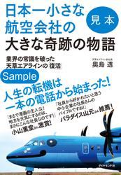 日本一小さな航空会社の大きな奇跡の物語 業界の常識を破った天草エアラインの「復活」 【見本】