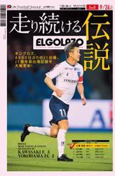 EL GOLAZO(エル・ゴラッソ) (2020/09/25)