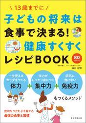 子供の将来は食事で決まる! 健康すくすくレシピBOOK