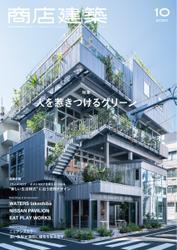 商店建築 (2020年10月号)