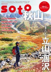 soto 秋山2020