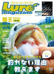 Lure magazine(ルアーマガジン) (2020年11月号)