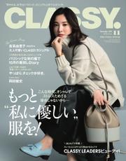 CLASSY.(クラッシィ) (2020年11月号)
