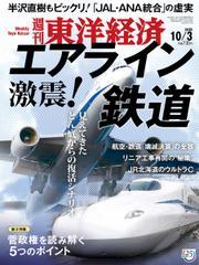 週刊東洋経済 (2020年10/3号)