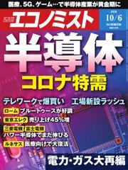 エコノミスト (2020年10/6号)