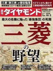 週刊ダイヤモンド (2020年10/3号)