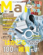 Mart(マート) (2020年11月号)