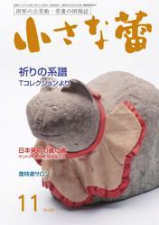 小さな蕾 (No.628)
