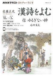 NHK カルチャーラジオ 漢詩をよむ (信 ゆるぎない絆 心の支え2020年10月~2021年3月)