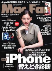 Mac Fan(マックファン) (2020年11月号)