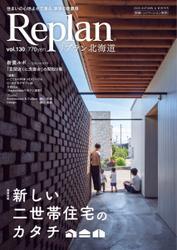 Replan 北海道 (vol.130)