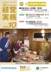 農業協同組合経営実務 (10月号)