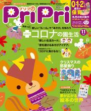 PriPri(プリプリ) (2020年11月号)